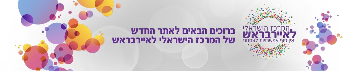 המרכז הישראלי לאיירברש – סטודיו מוטי שמש לוגו